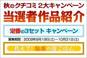 秋のクチコミ2大キャンペーン
