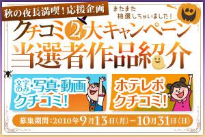 秋の夜長満喫!応援企画 クチコミ2大キャンペーン当選者作品紹介