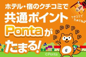 """【10月】クチコミ投稿で""""Ponta""""ポイントがたまる!"""